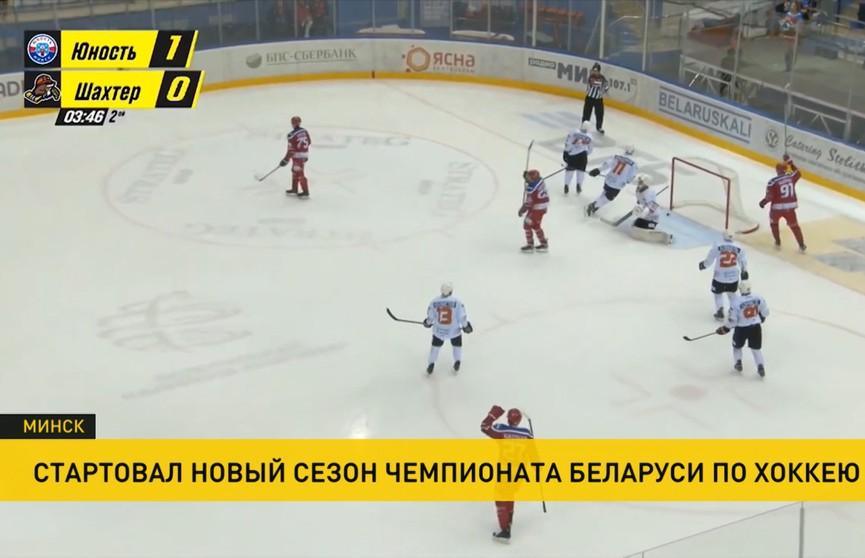 Стартовал новый сезон чемпионата Беларуси по хоккею