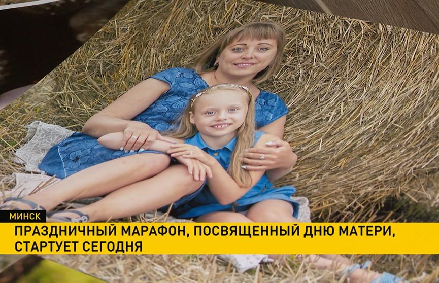 В Минске стартует праздничный марафон, посвященный Дню матери