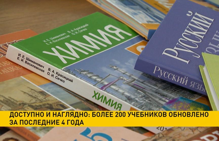 Доступно и наглядно: более 200 учебников обновлено за последние 4 года