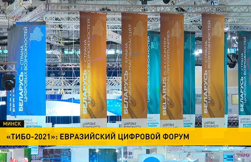 Интеллектуальный интернет, умный город, биометрические документы: «ТИБО-2021» продолжает знакомить белорусов с инновациями