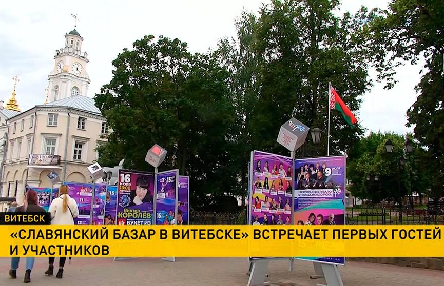 Витебск погрузился в праздничную атмосферу и принимает первых гостей «Славянского базара»
