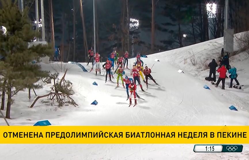 Этап Кубка мира по биатлону в Пекине отменен
