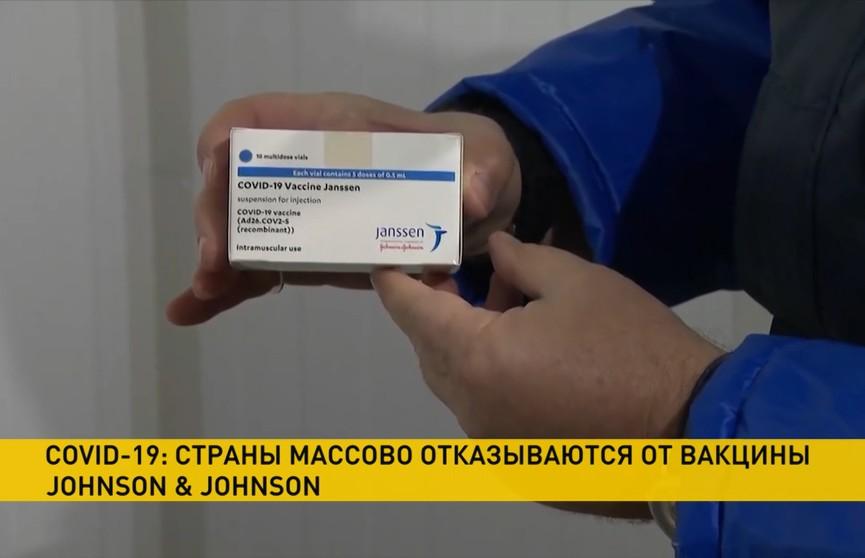 Европа приостанавливает вакцинацию препаратом от Johnson & Johnson