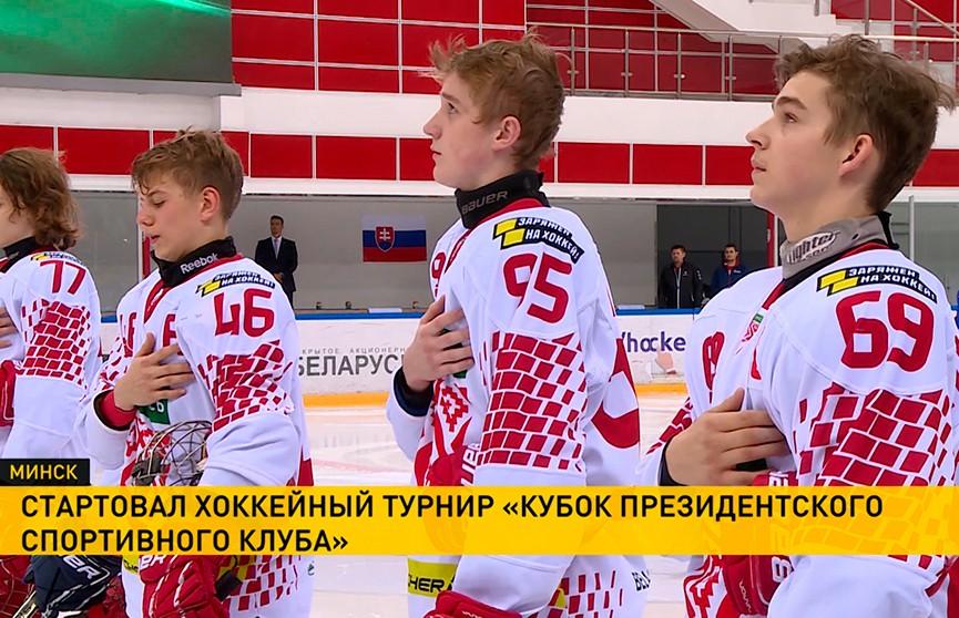 Юные хоккеисты из Беларуси, Латвии, России и Словакии поспорят за Кубок Президентского спортивного клуба