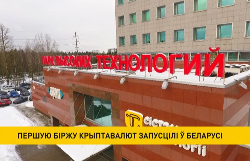 Першую біржу крыптавалют запусцілі ў Беларусі