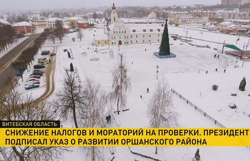 Александр Лукашенко подписал указ о развитии Оршанского района
