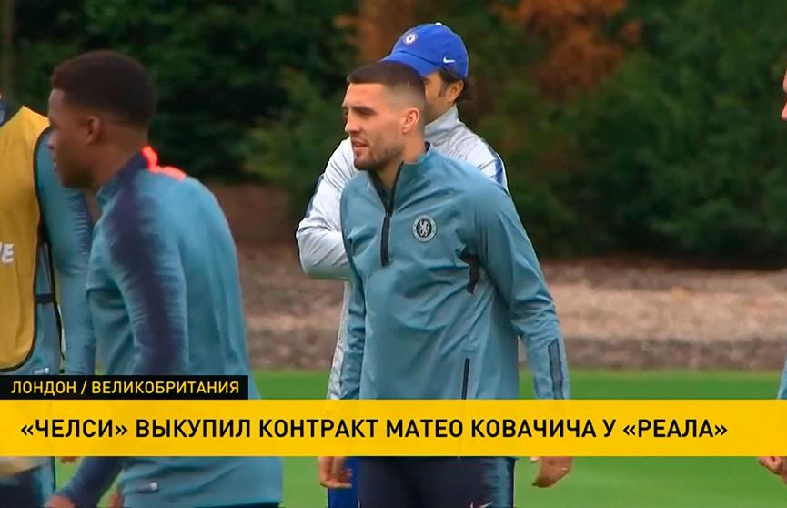 Полузащитник «Реала» Матео Ковачич перешел в  «Челси»