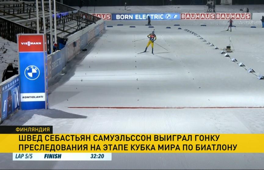 Кубок мира по биатлону в Контиолахти: мужскую гонку преследования выиграл швед Себастьян Самуэльссон