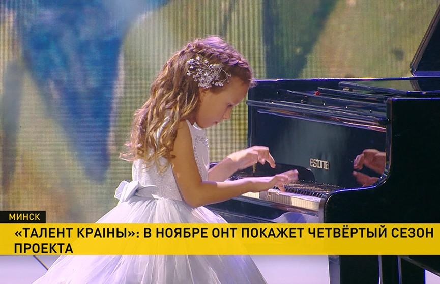 В эфир телеканала ОНТ возвращается популярный проект «Талент краіны»
