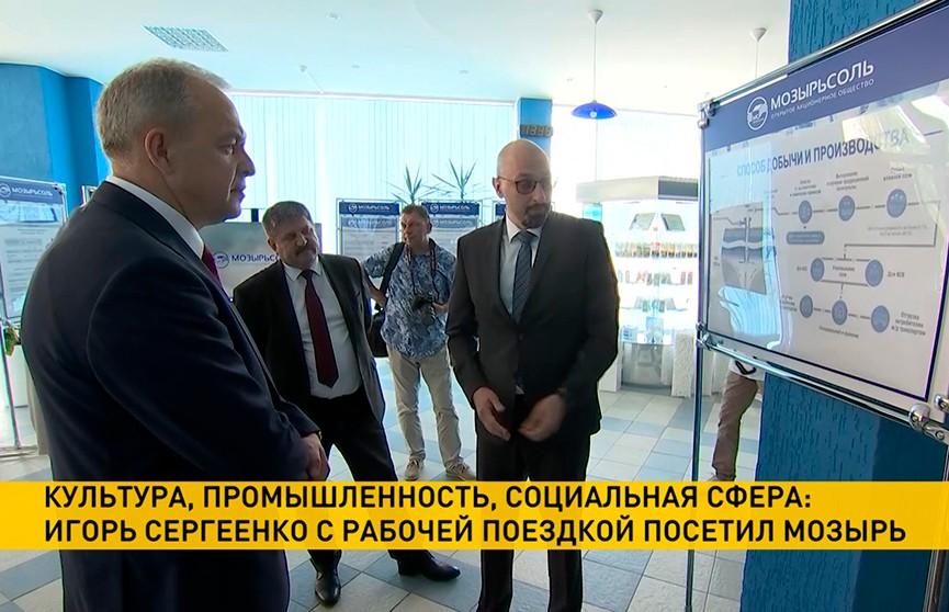 Глава Администрации Президента Игорь Сергеенко посетил Мозырь