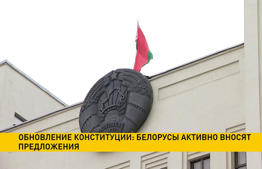 Белорусы активно вносят предложения по обновлению Конституции