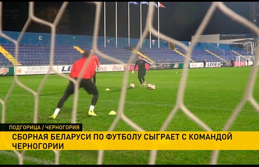 Сборная Беларуси по футболу готовится к товарищескому матчу со сборной Черногории