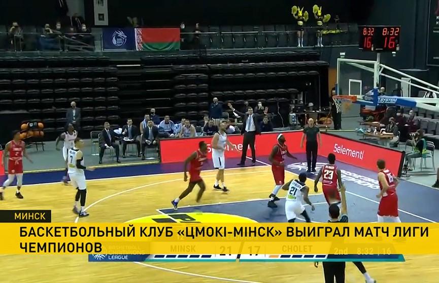 Баскетбольный клуб «Цмоки-Минск» с победы стартовал в Лиги чемпионов