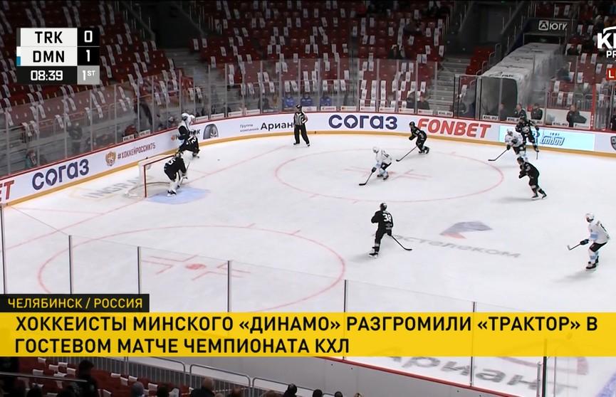 КХЛ: хоккеисты минского «Динамо» обыграли челябинский «Трактор»