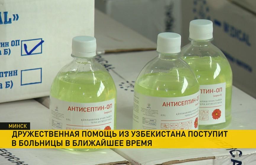 В белорусские больницы поступит помощь из Узбекистана