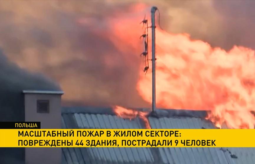 В польской деревне Нова Бяла огонь повредил 44 здания, пострадали 9 человек