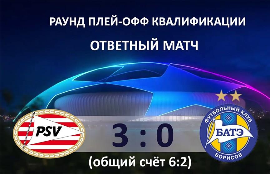 БАТЭ проиграл ПСВ в ответном матче Лиги чемпионов