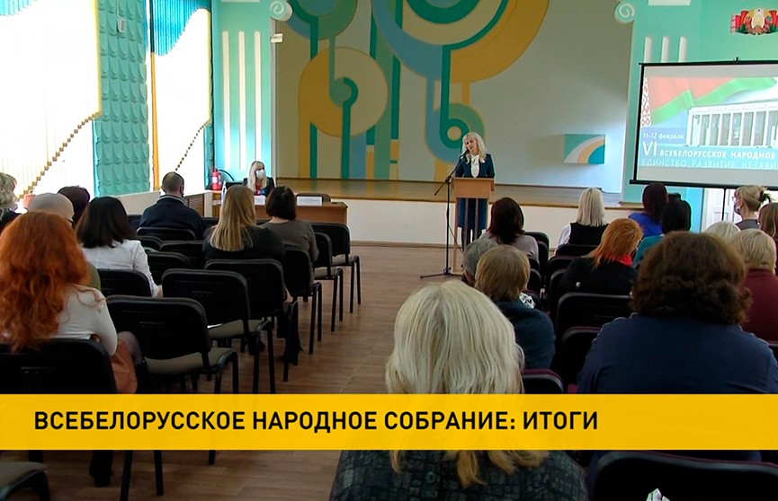 В Гомеле делегаты VI Всебелорусского народного собрания обсудили с учителями вопросы образования