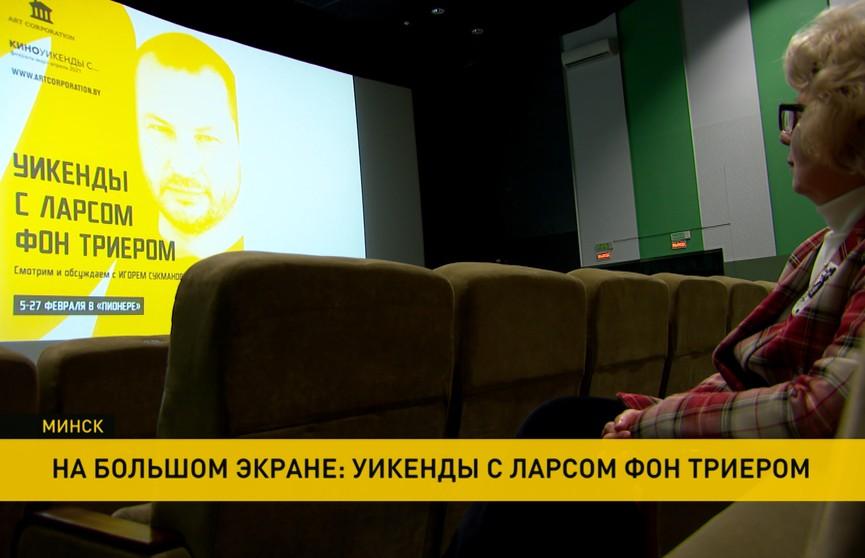 Минские «Уикенды с Ларсом фон Триером»: «Эпидемия» – на экране кинотеатра «Пионер»