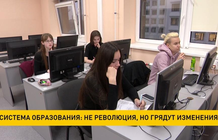 Систему образования Беларуси в ближайшие годы ждут изменения