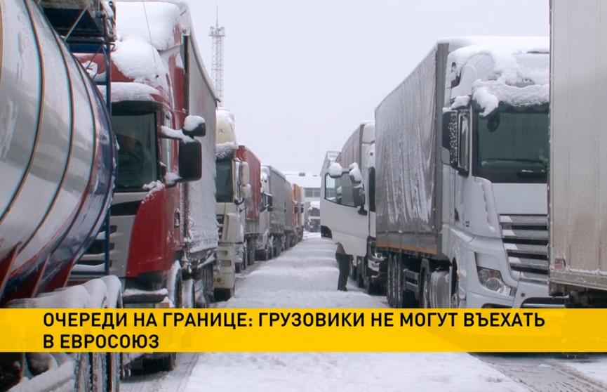 Более 1000 грузовиков застряли в очередях в пунктах пропуска на границе Беларуси с Евросоюзом