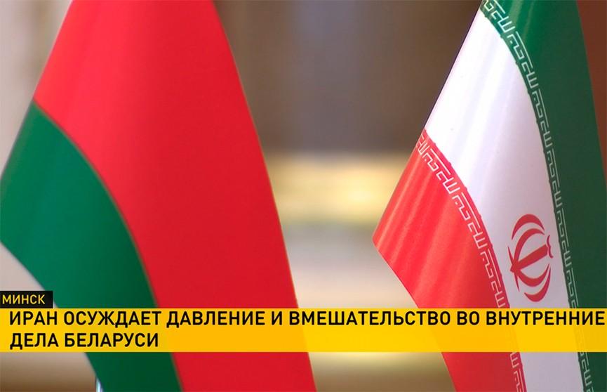 Иран осуждает давление и вмешательство во внутренние дела Беларуси
