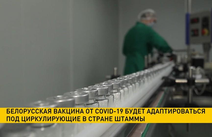 Белорусская вакцина от COVID-19 будет адаптироваться под циркулирующие в стране штаммы