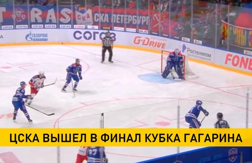 ЦСКА вышел в финал Кубка Гагарина