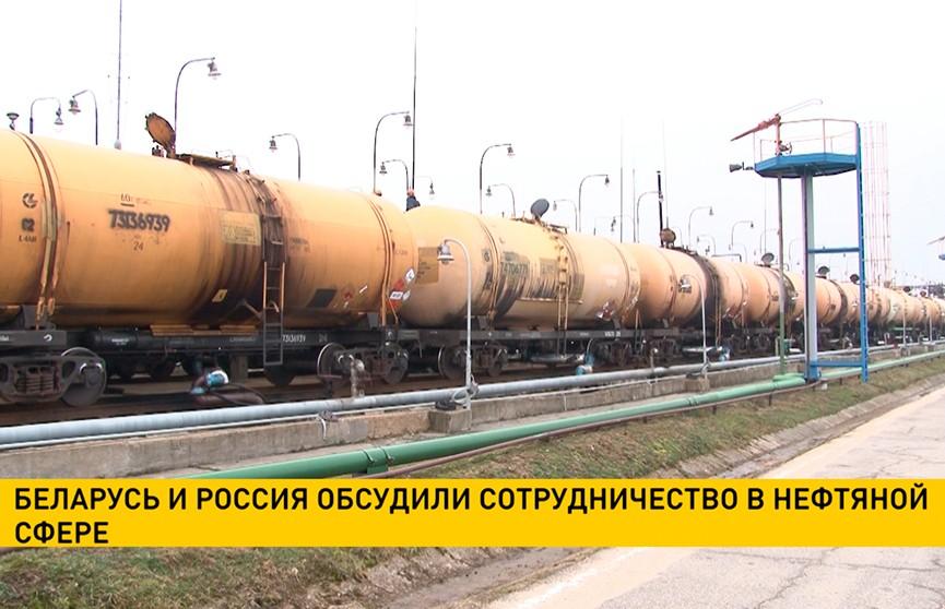 Беларусь и Россия обсудили сотрудничество в нефтяной сфере