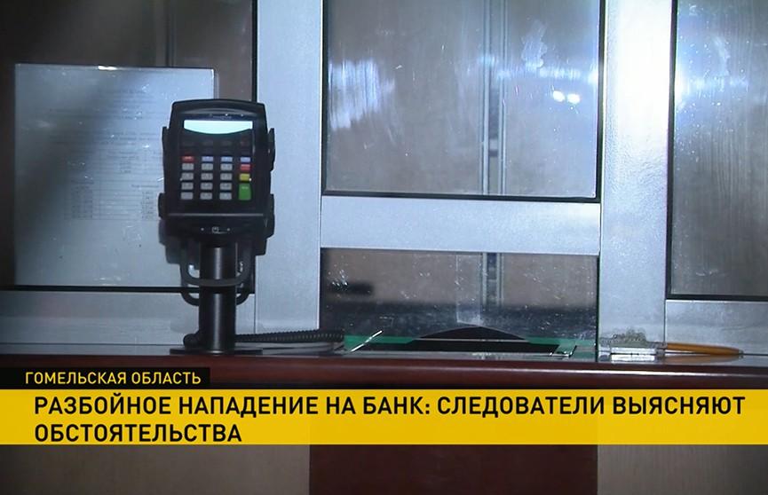 Неизвестный хотел ограбить банк в Гомельском районе