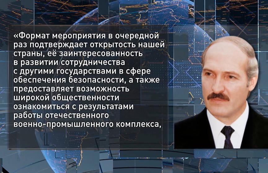 Александр Лукашенко направил приветствие участникам и гостям выставки MILEX