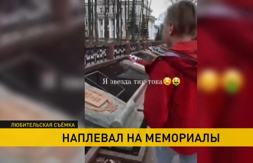 Школьник снял видео в TikTok, как оплёвывает могилы ветеранов. Им заинтересовалась милиция