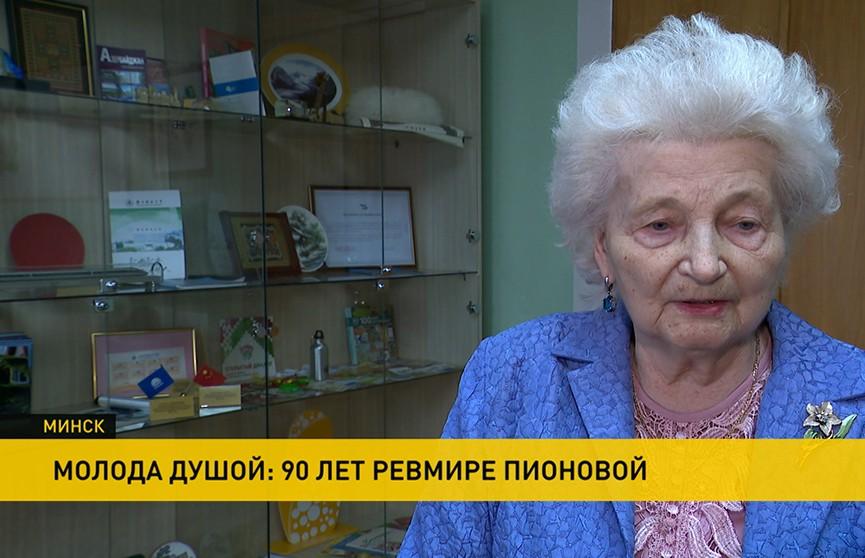 Девяностолетний юбилей отпраздновала профессор и педагог Ревмира Пионова