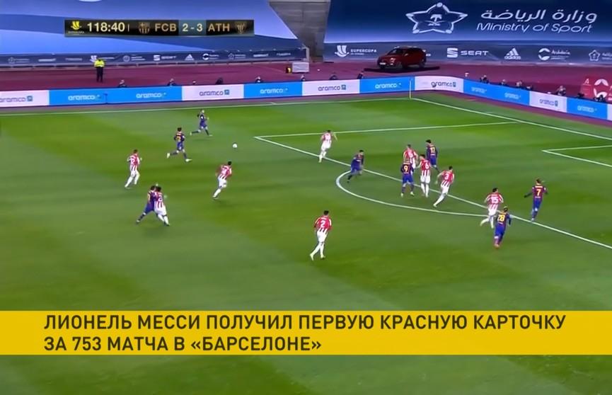 Футболисты «Атлетика» обыграли «Барселону» в матче за Суперкубок Испании