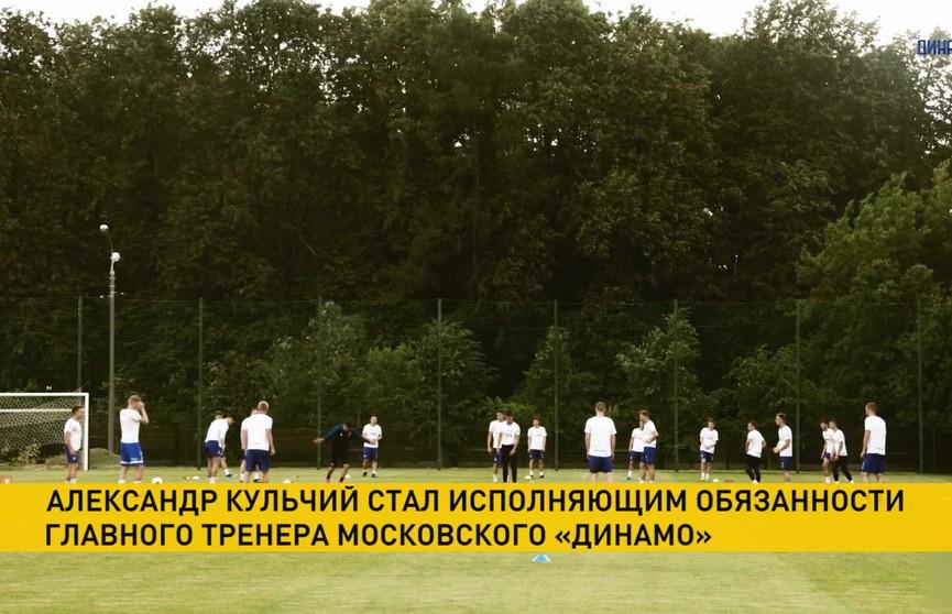 Белорусский футболист Александр Кульчий назначен исполняющим обязанности главного тренера московского «Динамо»