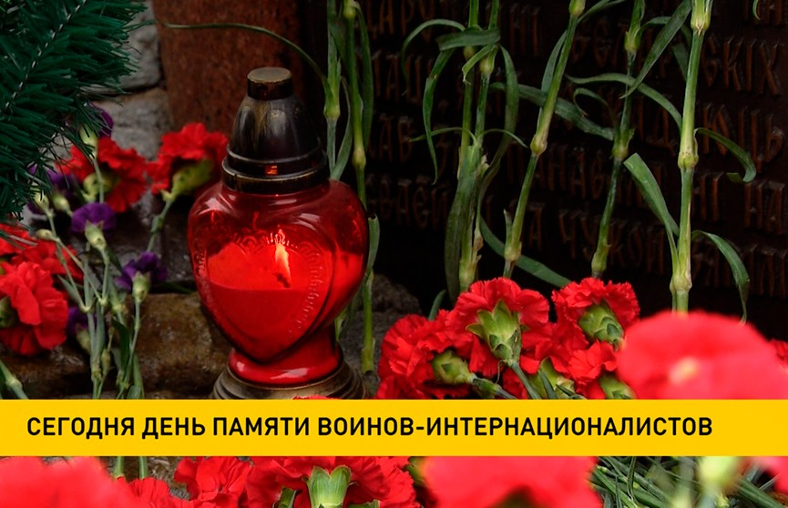 15 февраля в Беларуси День памяти воинов-интернационалистов: Президент обратился к ветеранам