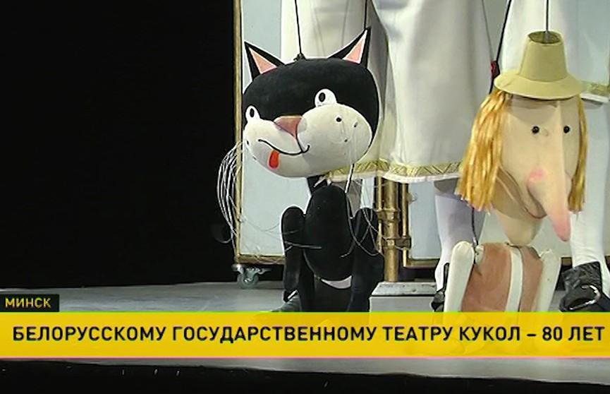 Белорусскому театру кукол – 80 лет!