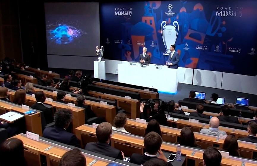 Состоялась жеребьёвка матчей 1/4 финала Лиги чемпионов и Лиги Европы по футболу