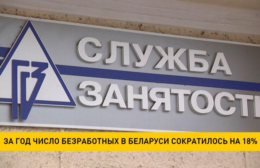 Число безработных в Беларуси за год сократилось на 18%