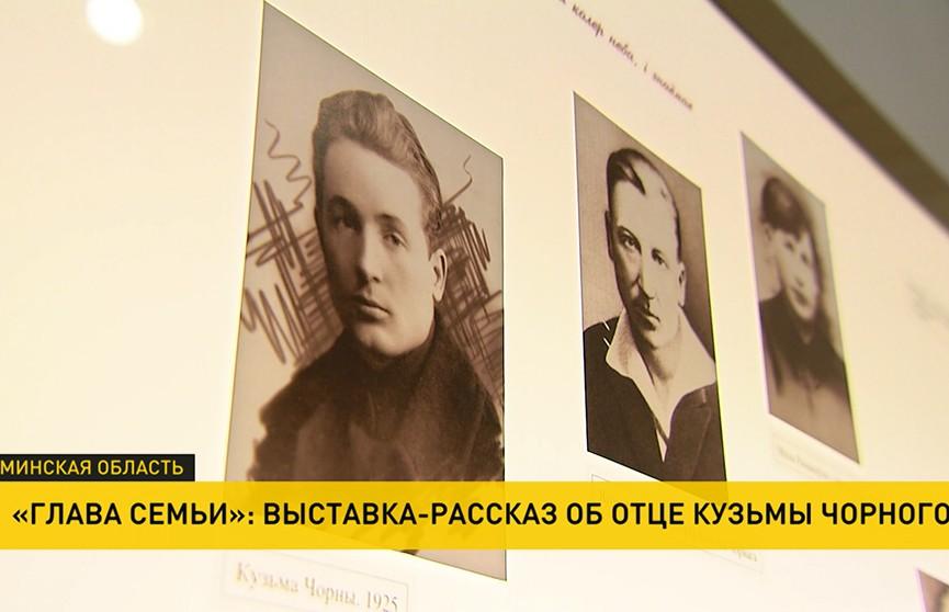 Сегодня представили выставочный проект «Глава семьи» об отце Кузьмы Чорного