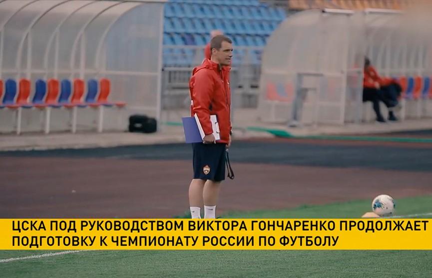 Футбольный клуб ЦСКА вернулся к тренировкам под руководством белоруса Виктора Гончаренко