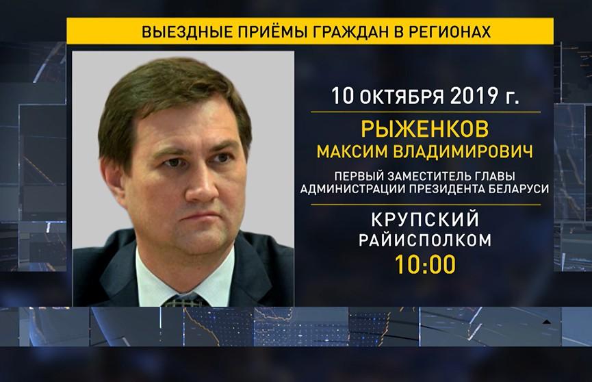 Продолжаются выездные приемы сотрудников Администрации Президента