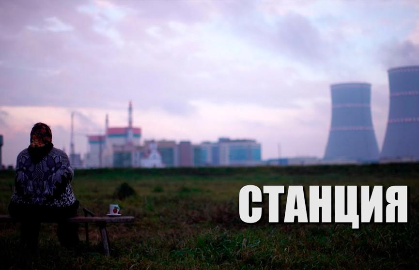 «Станция». Фильм ОНТ о БелАЭС из цикла «Достояние Республики»