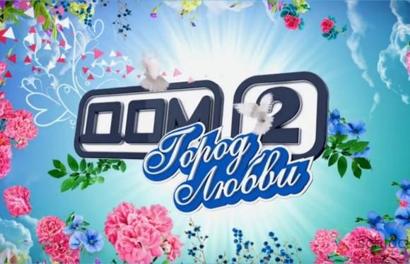 «Дом-2» перезапустят: названы имена ведущих телепроекта