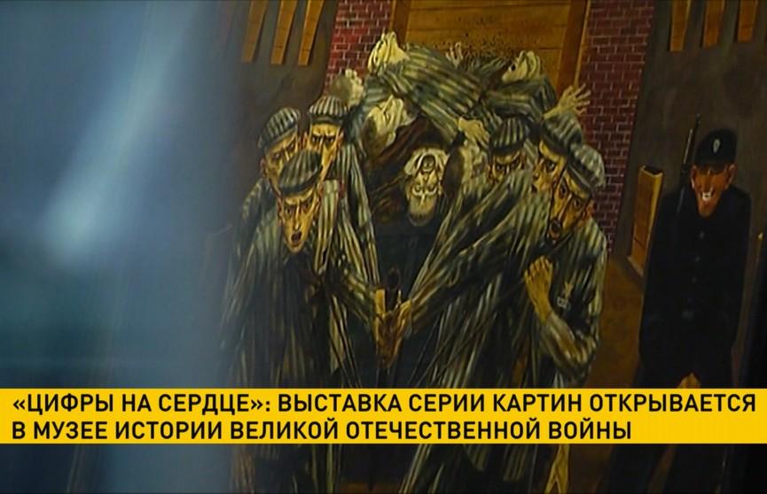 «Цифры на сердце»: выставка знаменитой серии картин Михаила Савицкого открывается в Минске