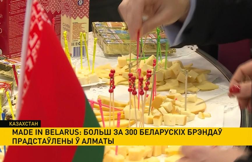 Выстава Мade in Вelarus у Алматы: прадстаўлена больш за 300 беларускіх брэндаў