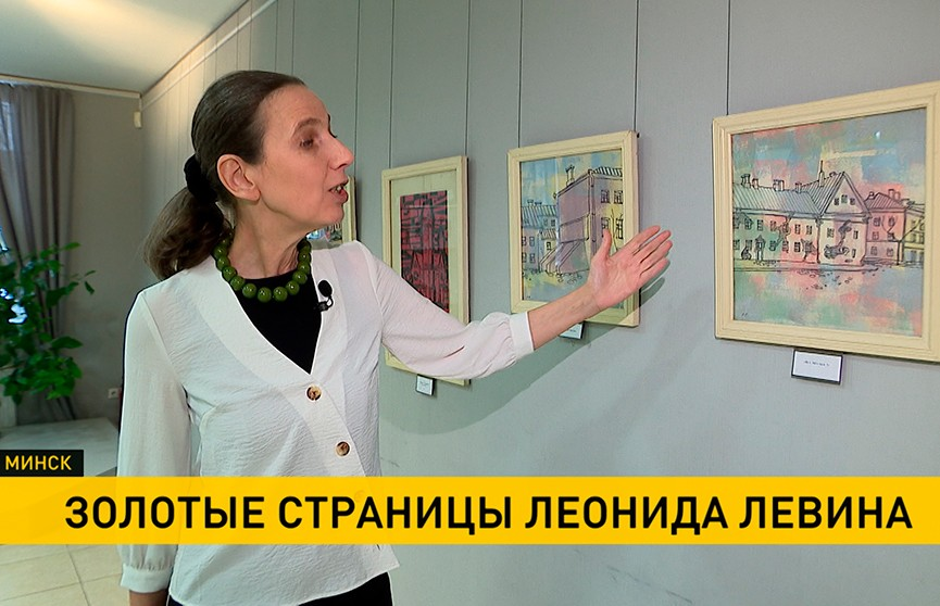 Неизвестные проекты архитектора Леонида Левина представят в музее Максима Богдановича