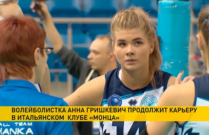 Белорусская волейболистка Анна Гришкевич перейдёт в итальянский клуб «Монца»