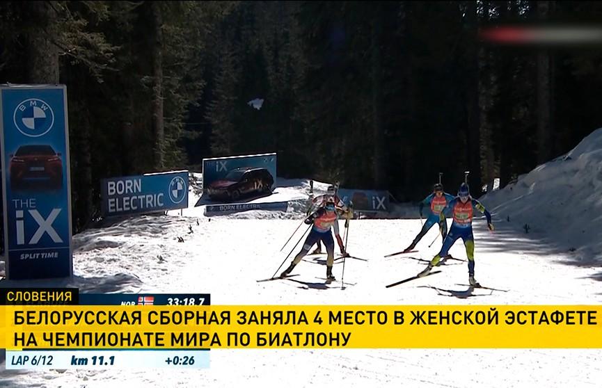 Женская сборная Беларуси заняла 4-е место на чемпионате мира по биатлону