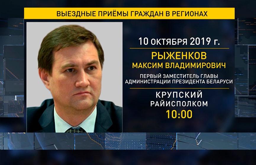 Администрация Президента проведет выездные приемы граждан 10 октября